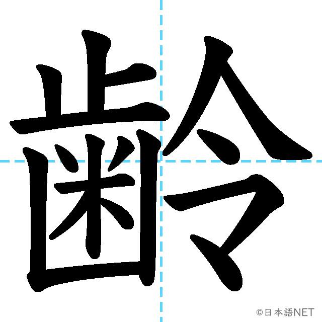 【JLPT N3漢字】「齢」の意味・読み方・書き順