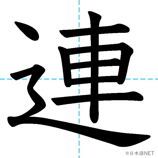 【JLPT N3漢字】「連」の意味・読み方・書き順