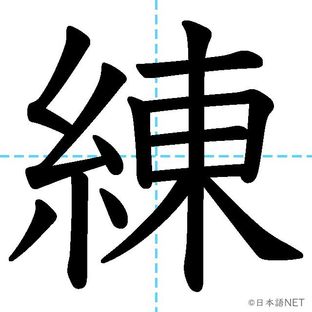 【JLPT N3漢字】「練」の意味・読み方・書き順