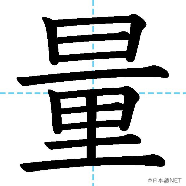 【JLPT N3漢字】「量」の意味・読み方・書き順