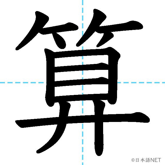 【JLPT N2漢字】「算」の意味・読み方・書き順