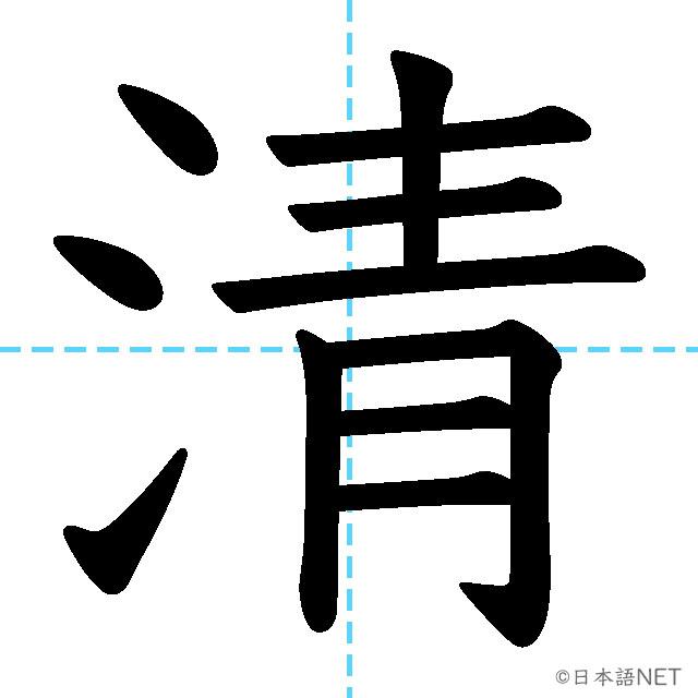 【JLPT N2漢字】「清」の意味・読み方・書き順