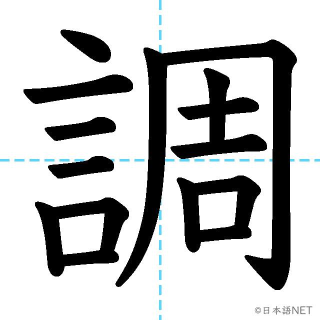 【JLPT N3漢字】「調」の意味・読み方・書き順