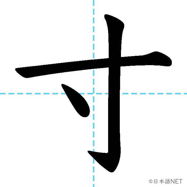 【JLPT N1漢字】「寸」の意味・読み方・書き順