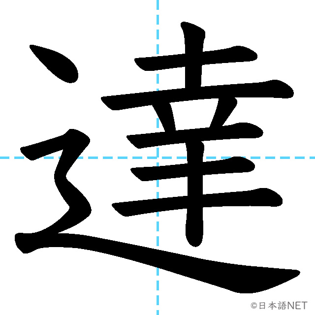 【JLPT N3漢字】「達」の意味・読み方・書き順