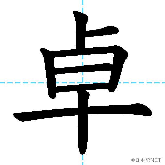 【JLPT N1漢字】「卓」の意味・読み方・書き順