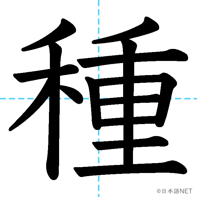 【JLPT N3漢字】「種」の意味・読み方・書き順