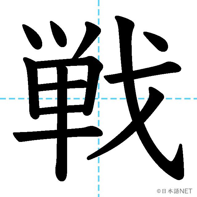 【JLPT N3漢字】「戦」の意味・読み方・書き順