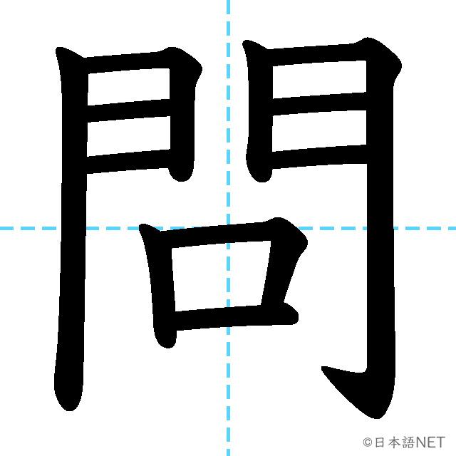 【JLPT N4漢字】「問」の意味・読み方・書き順
