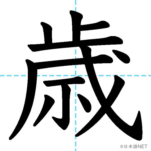【JLPT N3漢字】「歳」の意味・読み方・書き順