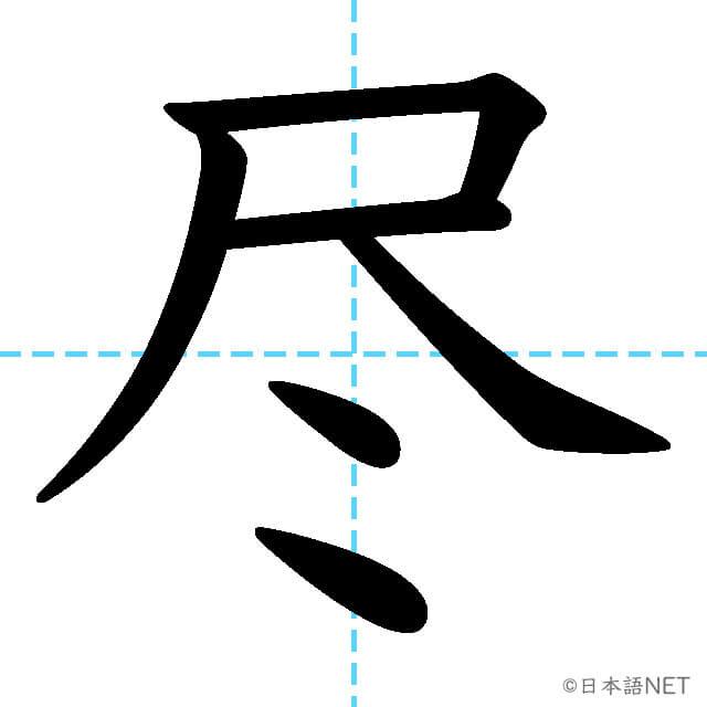 【JLPT N1漢字】「尽」の意味・読み方・書き順