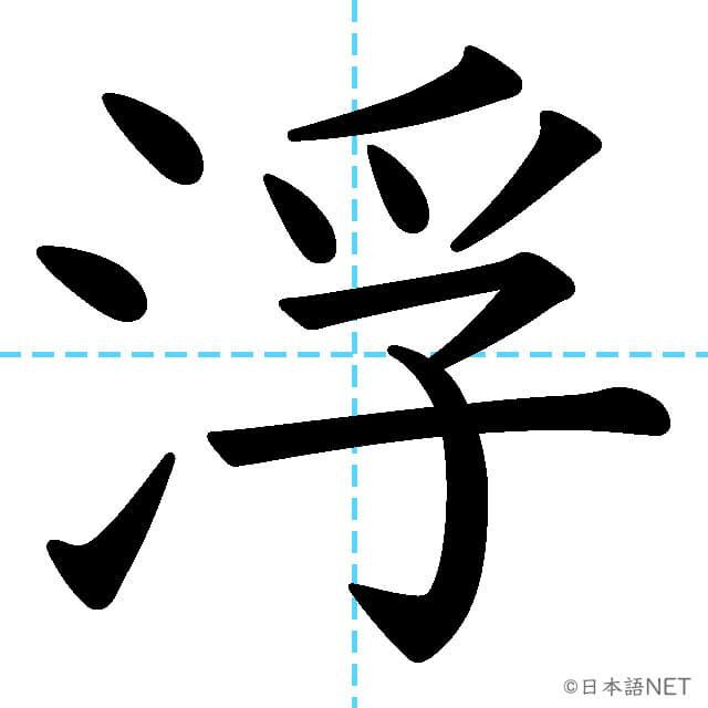【JLPT N2漢字】「浮」の意味・読み方・書き順