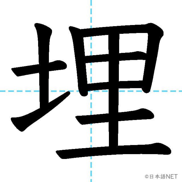 【JLPT N2漢字】「埋」の意味・読み方・書き順