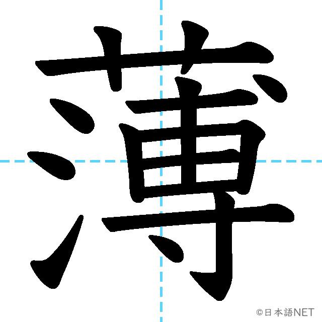 【JLPT N3漢字】「薄」の意味・読み方・書き順