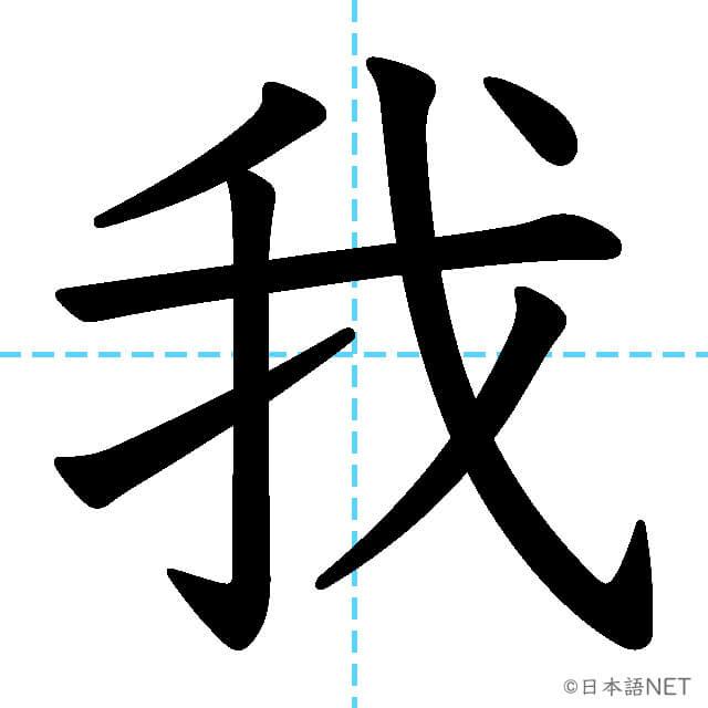 【JLPT N1漢字】「我」の意味・読み方・書き順