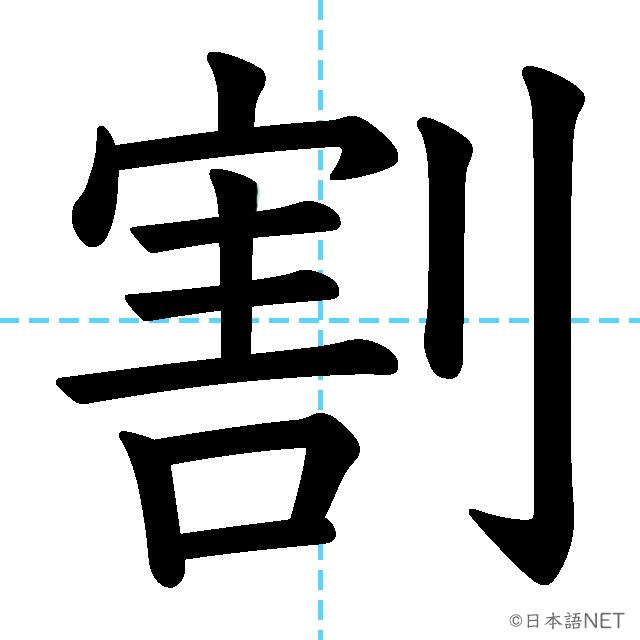 【JLPT N3漢字】「割」の意味・読み方・書き順
