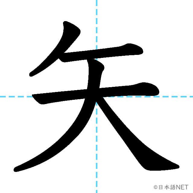 【JLPT N1漢字】「矢」の意味・読み方・書き順