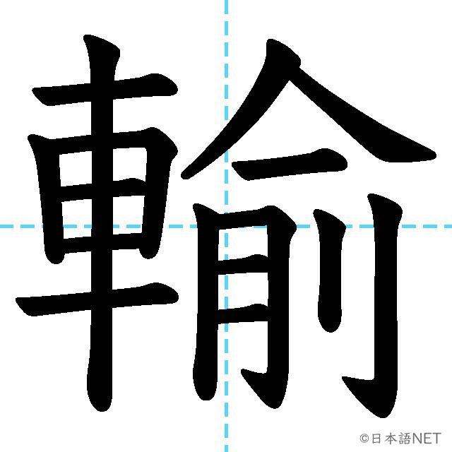 【JLPT N3漢字】「輸」の意味・読み方・書き順