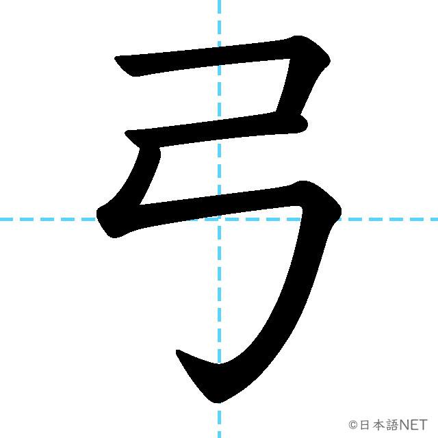 【JLPT N1漢字】「弓」の意味・読み方・書き順