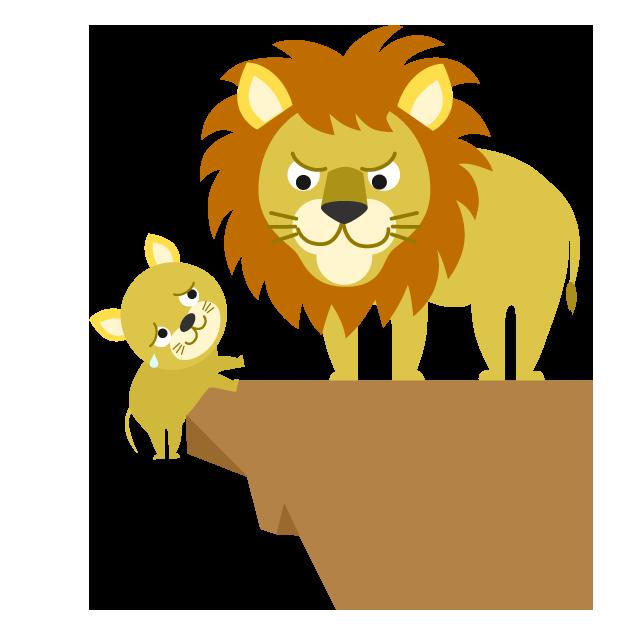 【故事・ことわざ】獅子の子落とし(ししのこおとし)