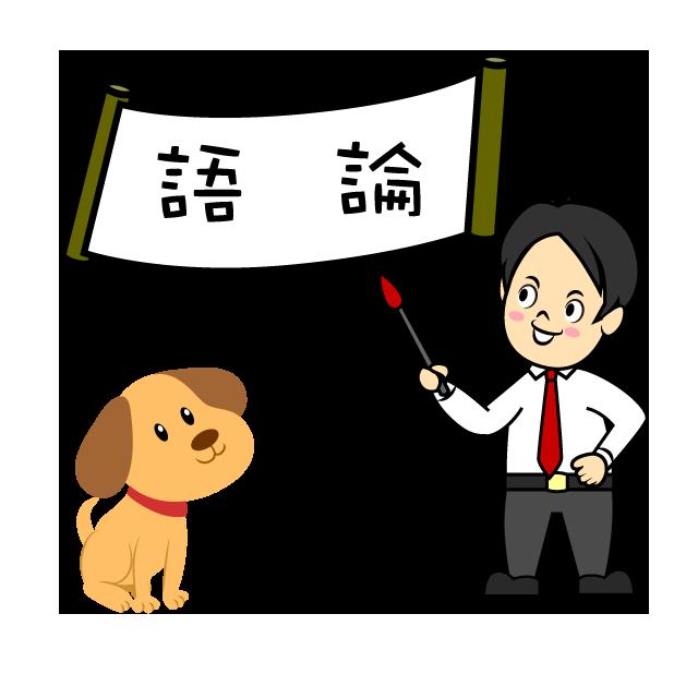 【故事・ことわざ】犬に論語(いぬにろんご)