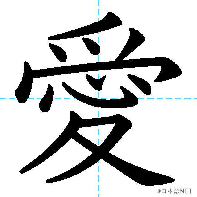 【JLPT N2漢字】「愛」の意味・読み方・書き順
