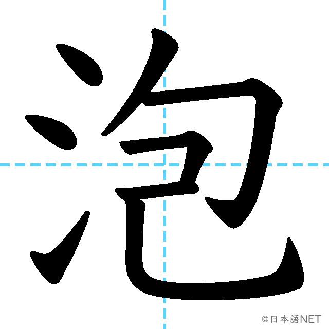 【JLPT N1漢字】「泡」の意味・読み方・書き順