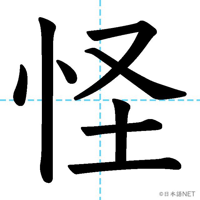 【JLPT N1漢字】「怪」の意味・読み方・書き順