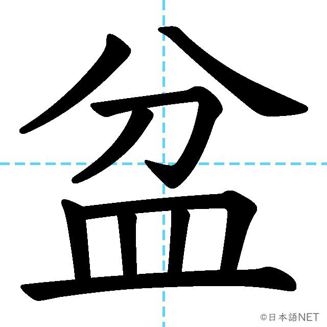 【JLPT N1漢字】「盆」の意味・読み方・書き順