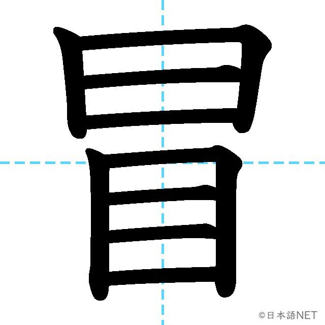 【JLPT N1漢字】「冒」の意味・読み方・書き順
