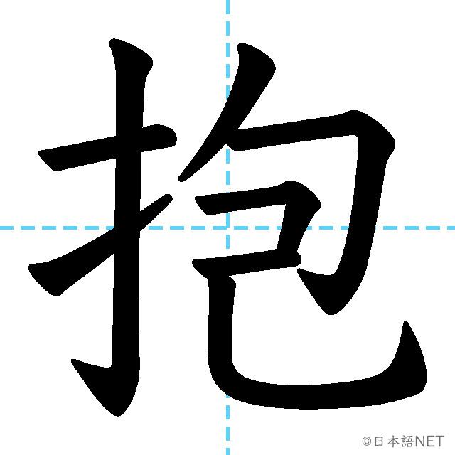 【JLPT N2漢字】「抱」の意味・読み方・書き順