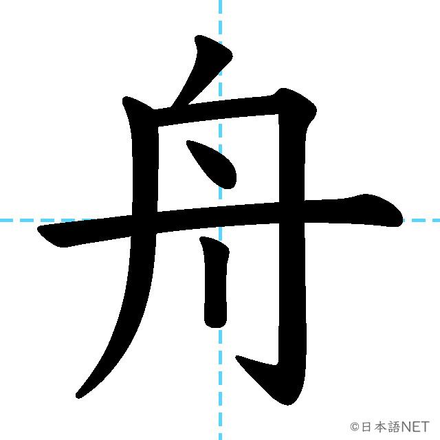 【JLPT N2漢字】「舟」の意味・読み方・書き順