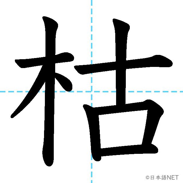 【JLPT N2漢字】「枯」の意味・読み方・書き順