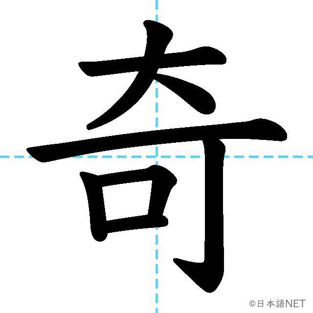 【JLPT N1漢字】「奇」の意味・読み方・書き順
