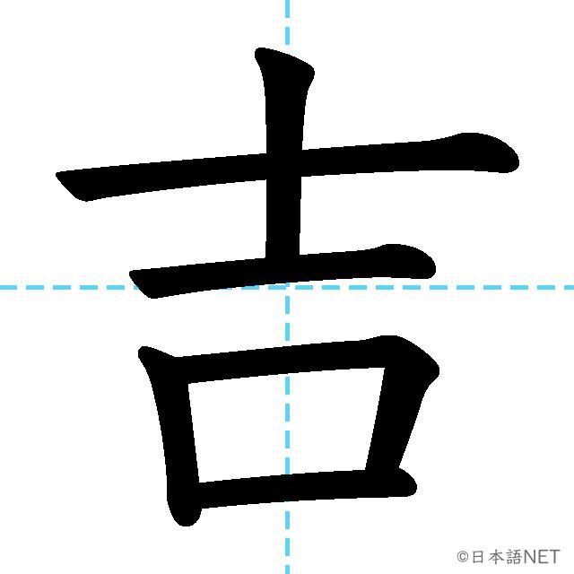 【JLPT N1漢字】「吉」の意味・読み方・書き順