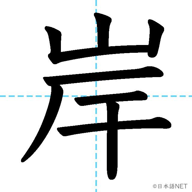 【JLPT N2漢字】「岸」の意味・読み方・書き順