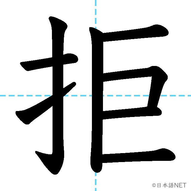 【JLPT N1漢字】「拒」の意味・読み方・書き順