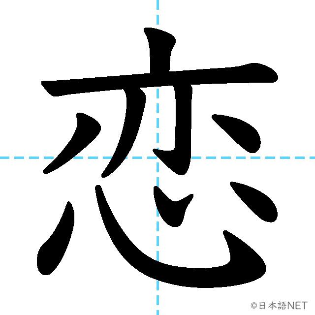 【JLPT N2漢字】「恋」の意味・読み方・書き順