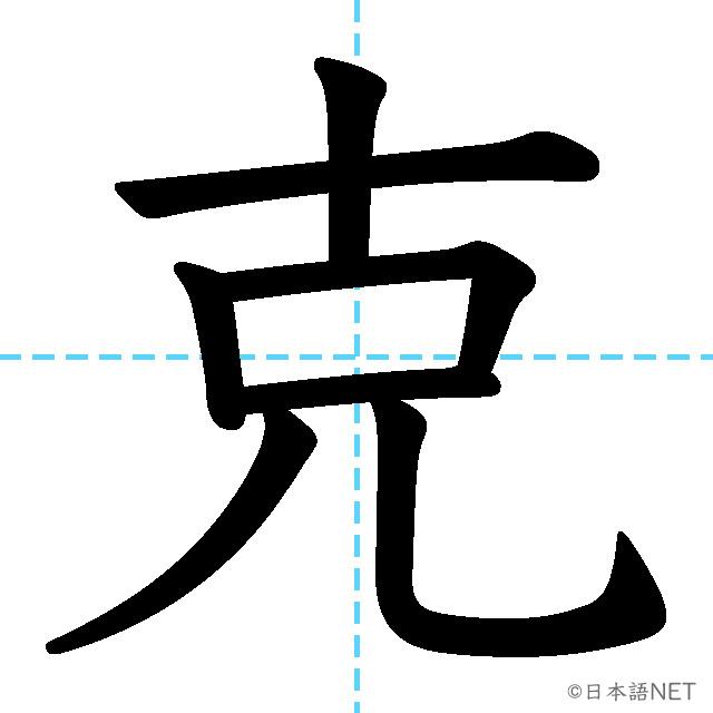 【JLPT N1漢字】「克」の意味・読み方・書き順