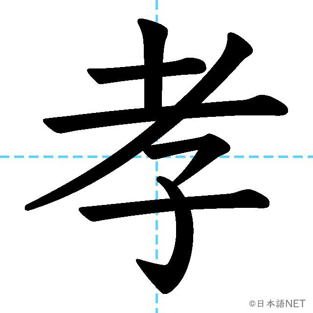 【JLPT N1漢字】「孝」の意味・読み方・書き順