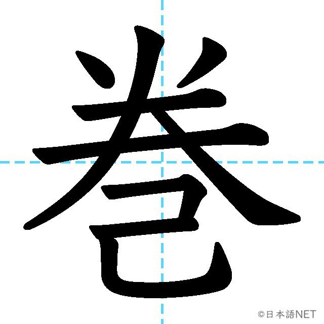 【JLPT N2漢字】「巻」の意味・読み方・書き順