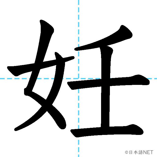 【JLPT N1漢字】「妊」の意味・読み方・書き順