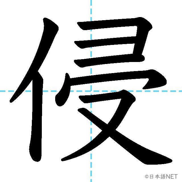 【JLPT N1漢字】「侵」の意味・読み方・書き順