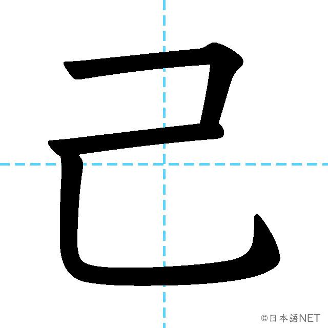 【JLPT N1漢字】「己」の意味・読み方・書き順