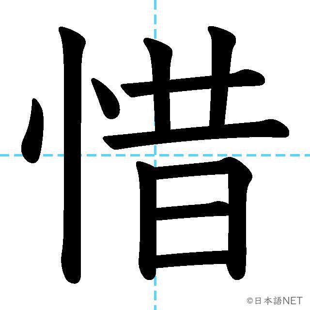 【JLPT N1漢字】「惜」の意味・読み方・書き順