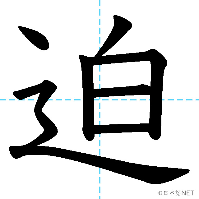 【JLPT N1漢字】「迫」の意味・読み方・書き順