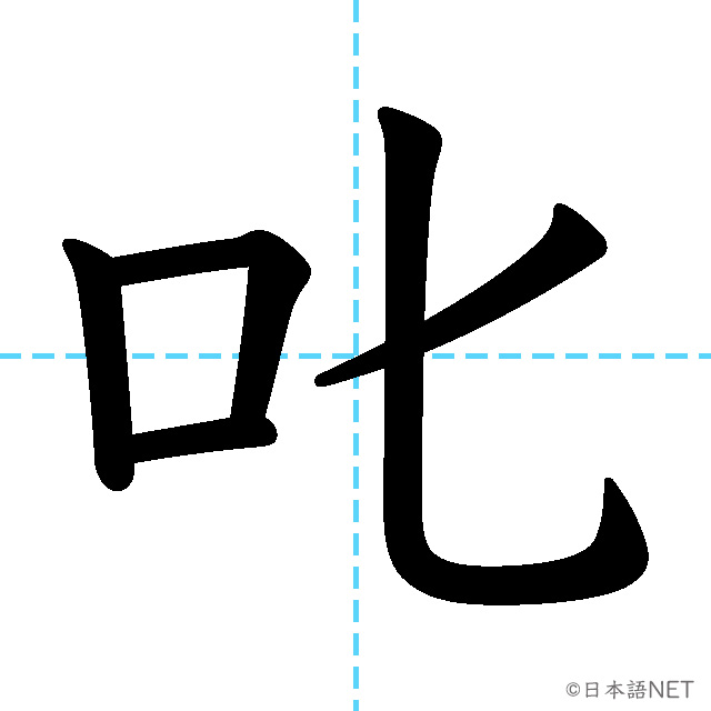 【JLPT N1漢字】「叱」の意味・読み方・書き順
