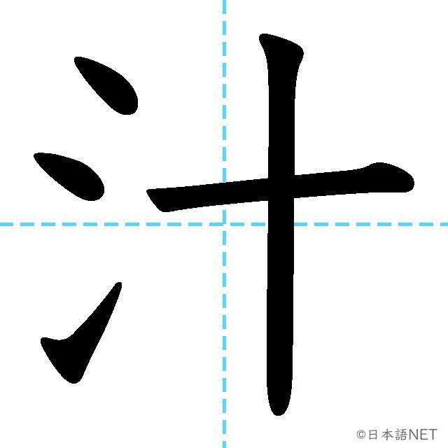 【JLPT N1漢字】「汁」の意味・読み方・書き順