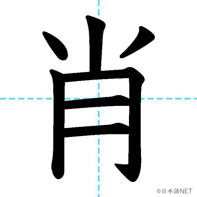【JLPT N1漢字】「肖」の意味・読み方・書き順