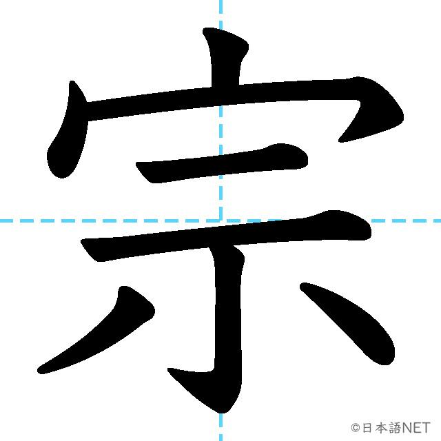 【JLPT N2漢字】「宗」の意味・読み方・書き順